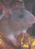 календарь на 2008 год с рисунком мыши